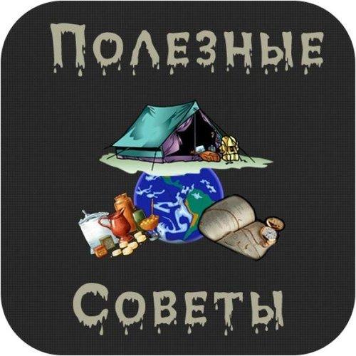 109338564_poleznuye_sovetuy_1 общие